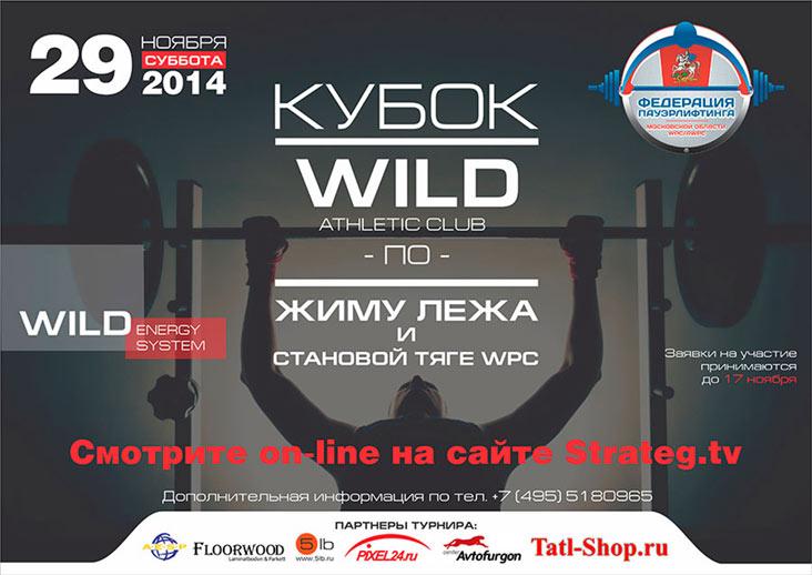 29 ������ ���� ���� �������� �� ����� Wild Athletic �� ���� ���� � �������� ���� WPC!