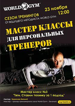 23 ноября в 12:00 в World Gym Зеленый состоится обучающий тренинг ведущего методиста World Gym Евгения Береснева.