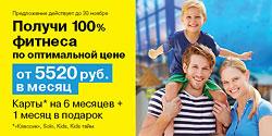 Получи 100% фитнеса по оптимальной цене от 5520 руб. в месяц в клубе «Кимберли Лэнд»!