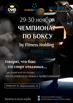 ��������� Fitness Holding �� ����� �� ������ WFL