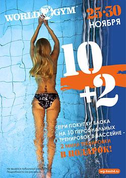 Только с 25 по 30 ноября при покупке блока на 10 персональных тренировок в бассейне — 2 мини-тренировки в подарок в клубе World Gym Кутузовский!