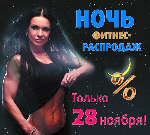 Ночь фитнес-распродаж в клубе «ЕвроФитнес»!