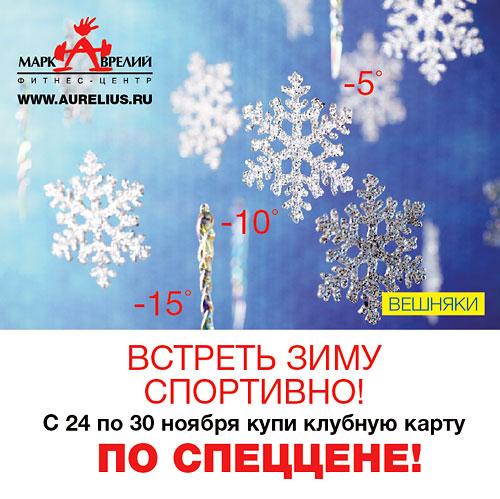 Встреть зиму спортивно! С 24 по 30 ноября купи клубную карту по спеццене в клубе «Марк Аврелий» Вешняки!
