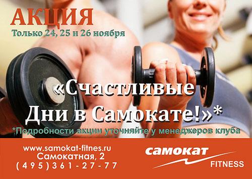 Только 24, 25, 26 ноября счастливые дни в клубе «Самокат»