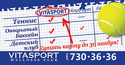 Карта до 30 ноября в VITASPORT Wellness Club