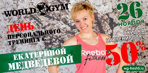 26 ������ � ���� ������������� �������� � ���������� ���������� � ����� World Gym-�������!