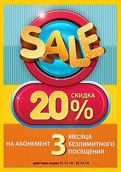 20% скидка на абонемент «3 месяца без ограничений» в клубе «О2»!