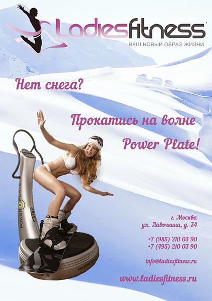 Скидка 10% на специальные программы для любителей сноуборда и фристайла в Ladies Fitness