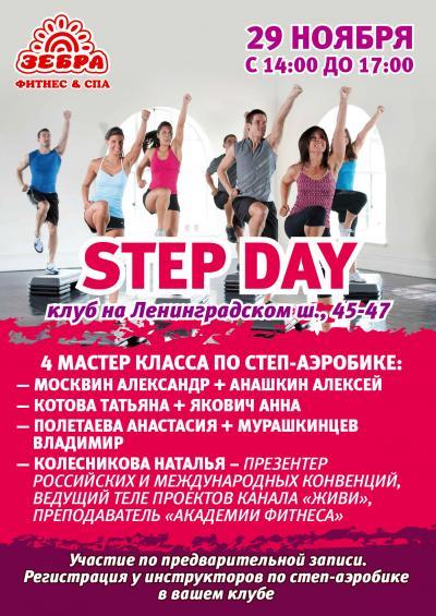 Приглашаем 29 ноября на Step Day в клубе «Зебра» Речной вокзал