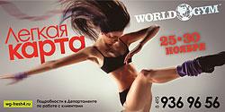 Успейте купить уникальную годовую карту безлимитного посещения со скидкой 33% в World Gym Кутузовский!