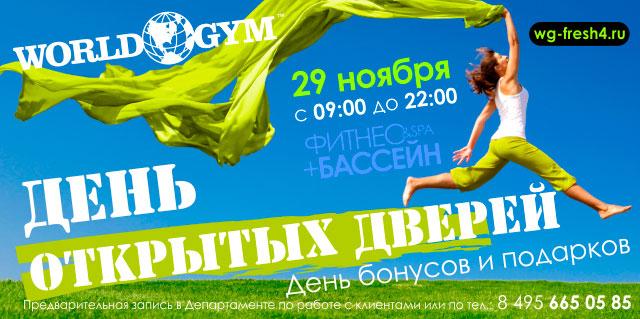World Gym-Звёздный приглашает вас на День открытых дверей 29 ноября