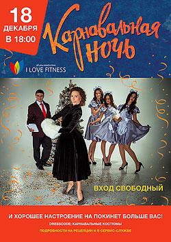 18 декабря Карнавальная ночь в клубе I Love Fitness!