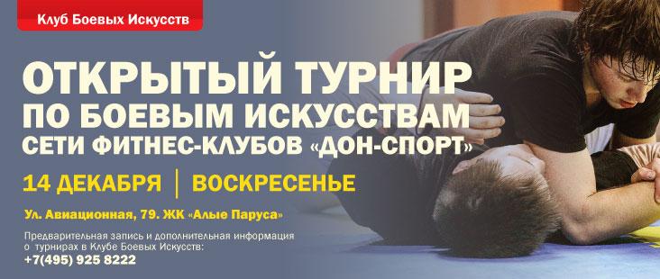Открытый турнир по боевым искусствам сети «ДОН-Спорт»