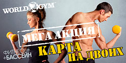 ������� ������� � ���� ����� �� ����� � World Gym-�������!