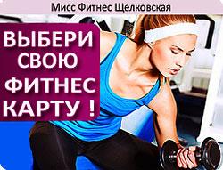 Выбери свою фитнес-карту в клубе «Мисс Фитнес» Щёлковская!