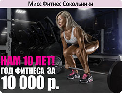 Год фитнеса за 10 000 руб. в клубе «Мисс Фитнес» Сокольники!