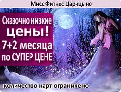 7+2 месяца по суперцене в клубе «Мисс Фитнес» Царицыно!