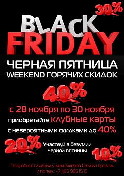Чёрная пятница! Невероятные скидки до 40% в клубе Janinn Fitness