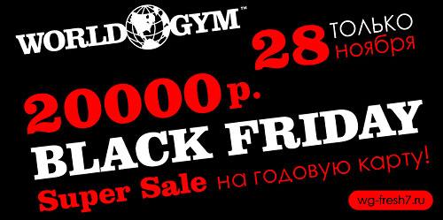 Black Friday � World Gym ������!