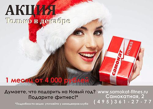 Только в декабре 1 месяц от 4000 рублей в клубе «Самокат»!