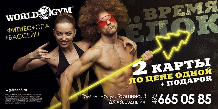 Акция «Новый год — Новый ты» в World Gym-Звёздный! Приобретите две карты по цене одной!