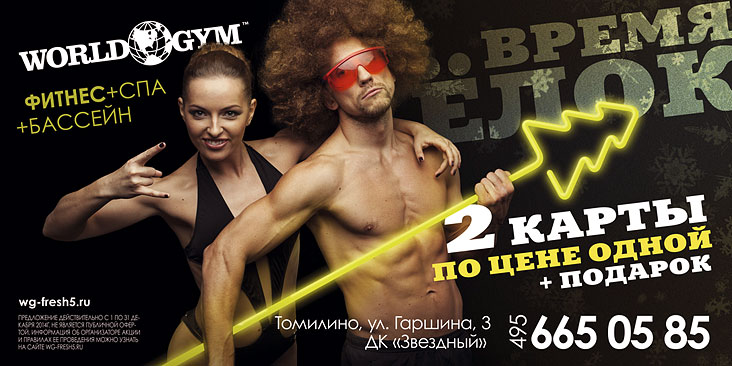 ����� ������ ��� � ����� �� � World Gym-�������! ����������� ��� ����� �� ���� �����!