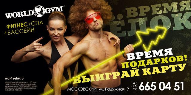 Месяц щедрости в World Gym Москва-Московский!