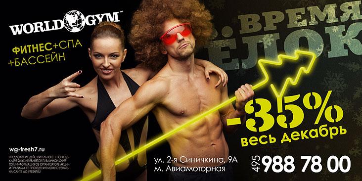 - 35% в декабре в клубе World Gym Синица!