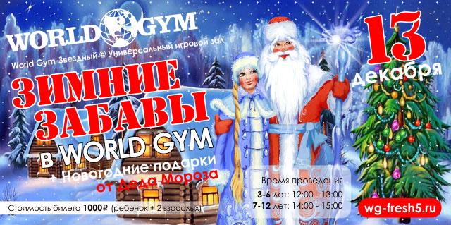 Детская новогодняя ёлка в клубе World Gym-Звёздный!