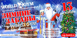 ������� ���������� ���� � ����� World Gym-�������!