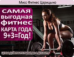 Самая выгодная фитнес-карта* года в клубе «Мисс Фитнес» Царицыно!