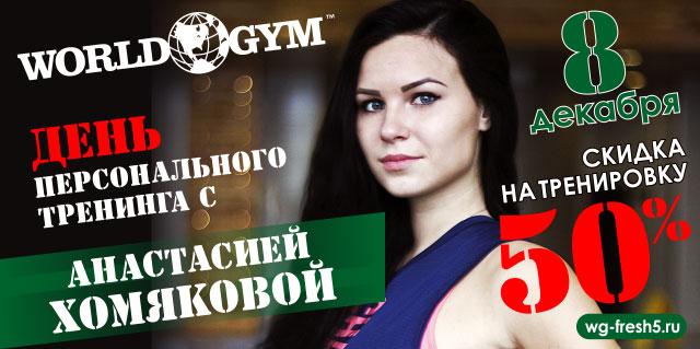 8 декабря — День персонального тренинга с Анастасией Хомяковой в World Gym-Звёздный!