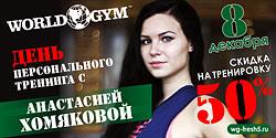 8 ������� � ���� ������������� �������� � ���������� ��������� � World Gym-�������!