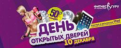 День открытых дверей в клубе «Фитнес Гуру» Бутово