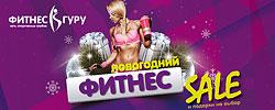Новогодний фитнес Sale в клубах сети «Фитнес Гуру» Шоссе Энтузиастов / Братеево