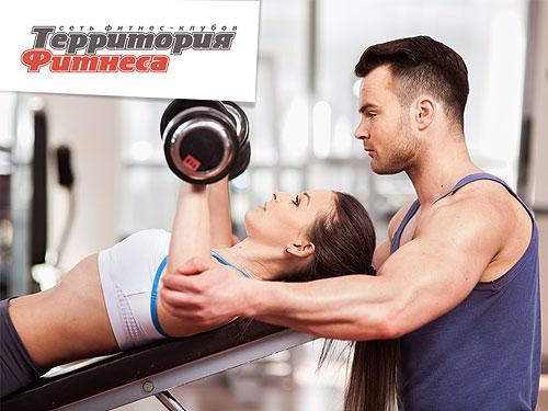 Втянись в фитнес с клубом «Территория Фитнеса» Пражская!