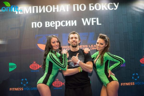 Чемпионат Fitness Holding по версии WFL