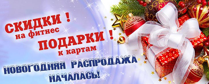 Новогодняя распродажа в клубах «Адреналин» началась!
