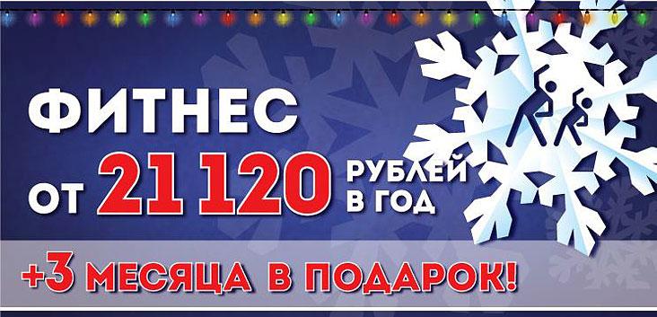 Год фитнеса от 21 120 рублей + 3 месяца в подарок! Только до 31 декабря в клубе «ФитнесМания»!