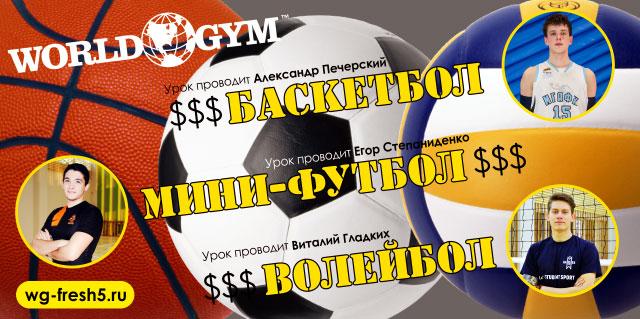 Представляем новый формат тренинга в универсальном игровом зале World Gym-Звёздный — мини-группы Баскетбол  Мини-футбол  Волейбол!