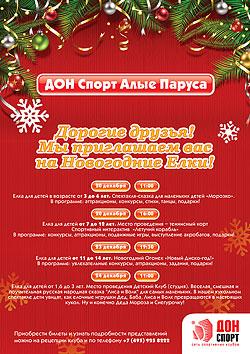 «ДОН-Спорт Алые паруса» приглашает ребят на новогоднюю елку!