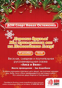 «ДОН-Спорт Новая Остоженка» приглашает ребят на новогоднюю елку!