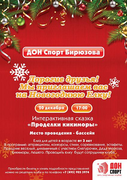 «ДОН-Спорт Бирюзова» приглашает ребят на новогоднюю елку!