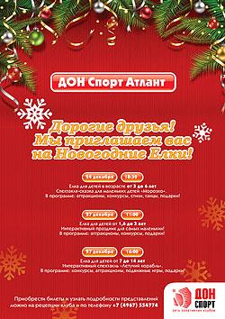 «ДОН-Спорт Атлант» приглашает ребят на новогоднюю елку!