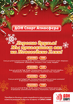«ДОН-Спорт Атмосфера» приглашает ребят на новогоднюю елку!
