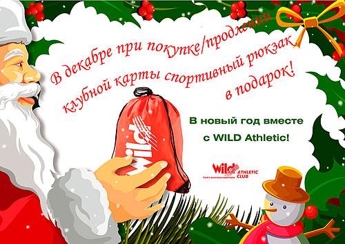 � ������� ��� �������/��������� ������� ����� ���������� ����� � �������! � ����� ��� ������ � Wild Athletic!