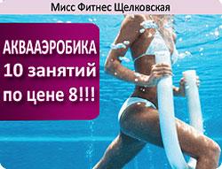 Аквааэробика! 10 занятий по цене 8 в клубе «Мисс Фитнес» Щёлковская!