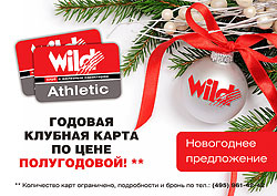 ���������� ����������������: ������� ����� �� ���� ����������� � ����� Wild Athletic!