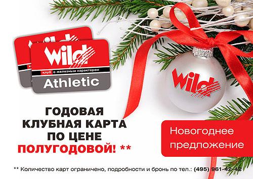 Новогоднее суперпредложение: годовая карта по цене полугодовой в клубе Wild Athletic!