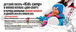 Зимний фитнес-лагерь в клубах «ДОН-Спорт» приглашает ребят!